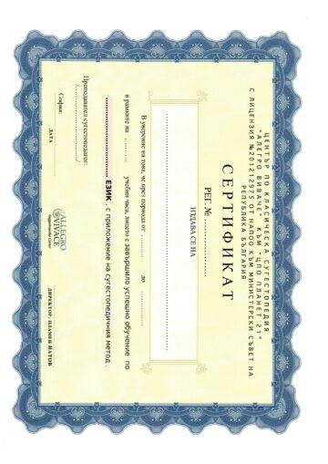 Сертификат за преминат курс