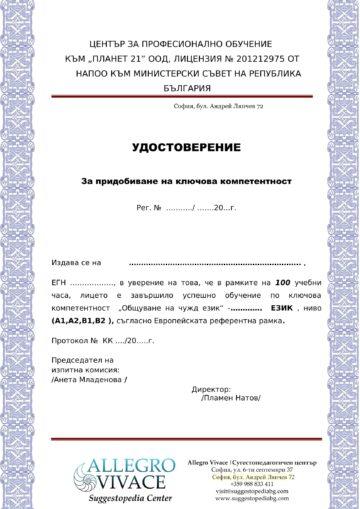 Удостоверение за ключова компетенция