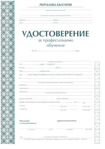 Удостоверение за професионално обучение-1